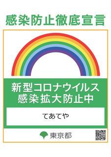 東京都感染拡大防止ステッカー.jpg